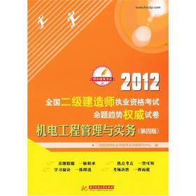 2012全国二级建造师执业资格考试命题趋势权威试卷:机电工程管理与实务(第4版)