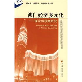澳门经济多元化:理论和政策研究
