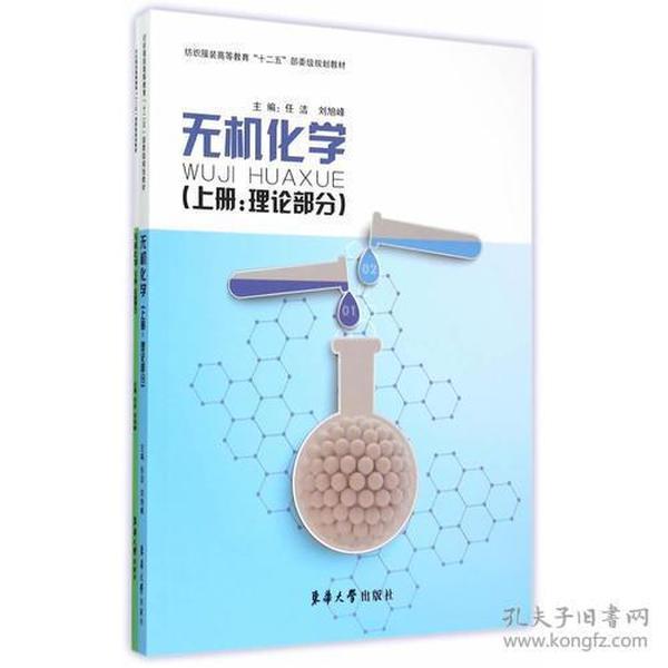 无机化学-(全两册)