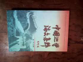【中国巡警论文集粹
