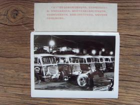 老照片:【※1973年,广西百色公路运输总站,客运汽车队的职工在检修长途客车※】