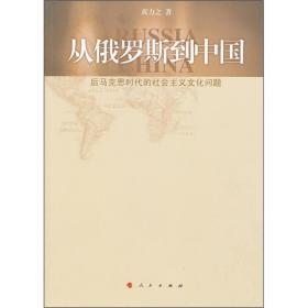 从俄罗斯到中国:后马克思时代的社会主义文化问题