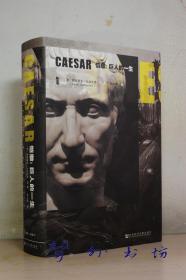 恺撒:巨人的一生(精装)戈兹沃西著 社会科学文献出版社 甲骨文丛书