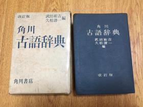 1963年日本角川书店发行《角川-古语辞典》一函一厚册全,辞典部分有小插图,书后有图版和地图52页