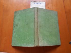 《英汉德法对照 化学辞典》魏岩寿毛笔签名本(民国22年初版·精装本)
