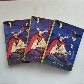《小李飞刀》(大结局)上中下全三册 长篇武侠小说