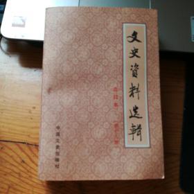文史资料选辑合订本第13册
