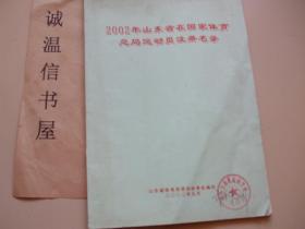 2002年山东省在国家体育总局运动员注册名录