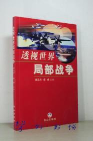 透视世界局部战争(周慧杰主编)白山出版社