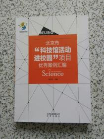 """北京市""""科技馆活动进校园""""项目优秀案例汇编"""