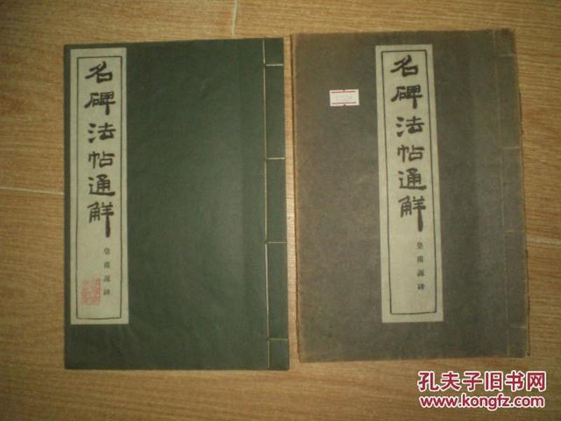 名碑法帖通解--皇甫诞碑(昭和29年1版1印)带外函套