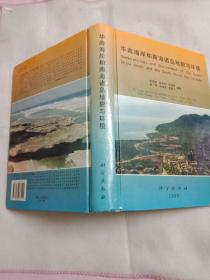 华南海岸和南海诸岛地貌与环境
