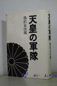 天皇の军队(精装)熊沢京次郎 现代评论社 日文原版