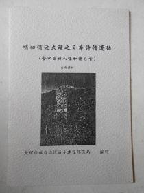 明初謫遷大理之日本詩僧遺韻(含中國詩人唱和詩6首)編輯楊曉東簽贈夏泉生先生