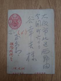 1923年日本书信一封