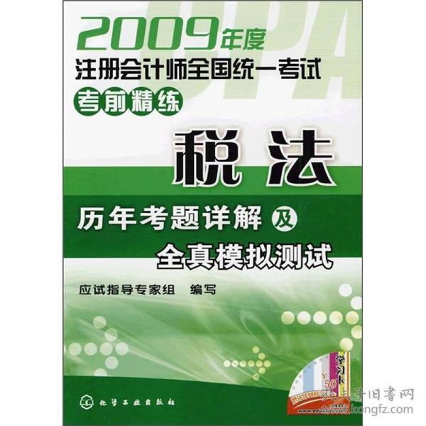 2009年度注册会计师全国统一考试考前精练:税法