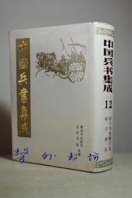 中国兵书集成12:孙子书校解引类 孙子参同(精装)