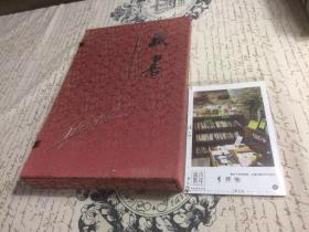 华夏民生百图 【带函套】