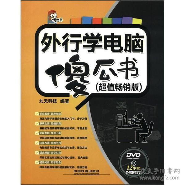 外行学电脑傻瓜书(超值畅销版)