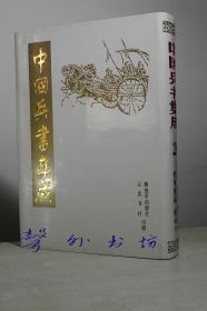中国兵书集成26:草庐经略 投笔肤谈 救命书(精装)