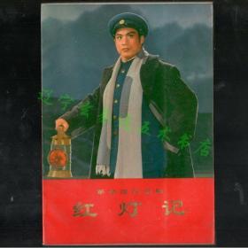 革命現代京劇《紅燈記》劇本 劇照 主旋律樂譜 武打動作 舞臺美術(1970年5月演出本)