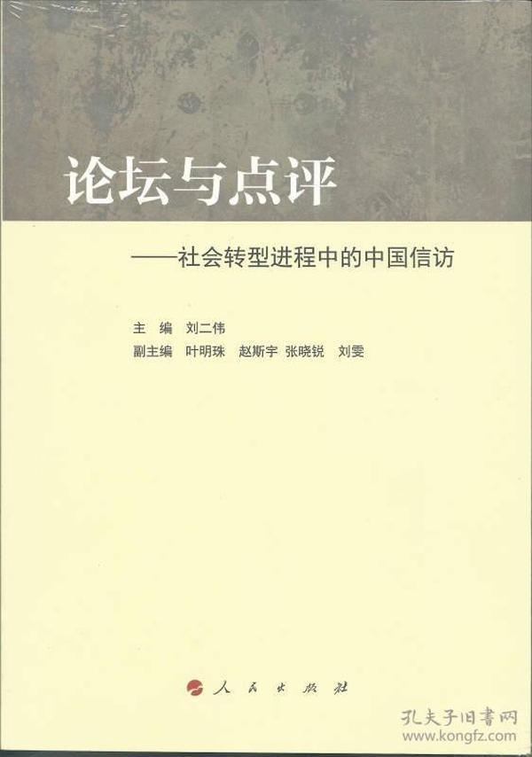 论坛与点评:社会转型进程中的中国信访