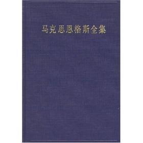 马克思恩格斯全集(第32卷)
