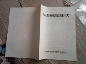文革资料: 向赵郭杨雷猛烈开火