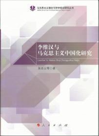 李维汉与马克思主义中国化研究