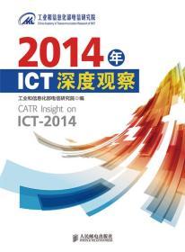 2014年ICT深度观察