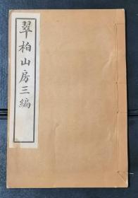 《翠柏山房诗草三编》太谷.王汝纯著(宣统三年铅字排印白纸线装一册)