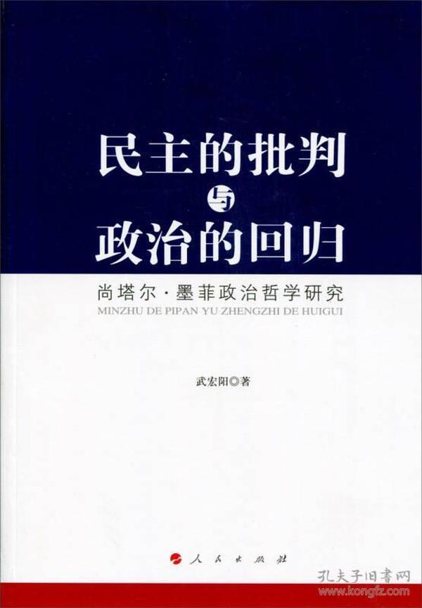 民主的批判与政治的回归——尚塔尔·墨菲政治哲学研究