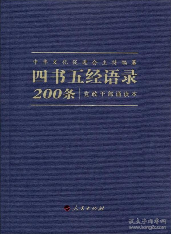 四书五经语录200条