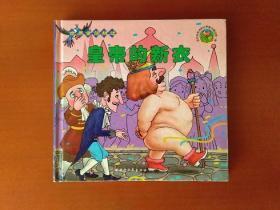 【24开彩色连环画,内含:皇帝的新衣,聪明的一休,木偶奇遇记,龟兔赛跑图片