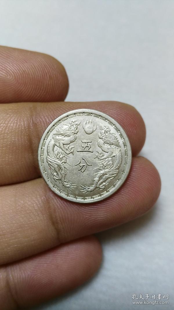 大满洲国 康德三年 双龙戏珠 五分镍币 美品