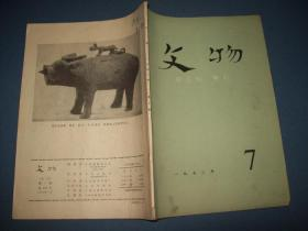 文物-1972-7-16开