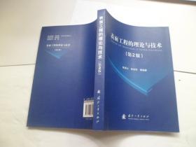表面工程的理论与技术(第2版)