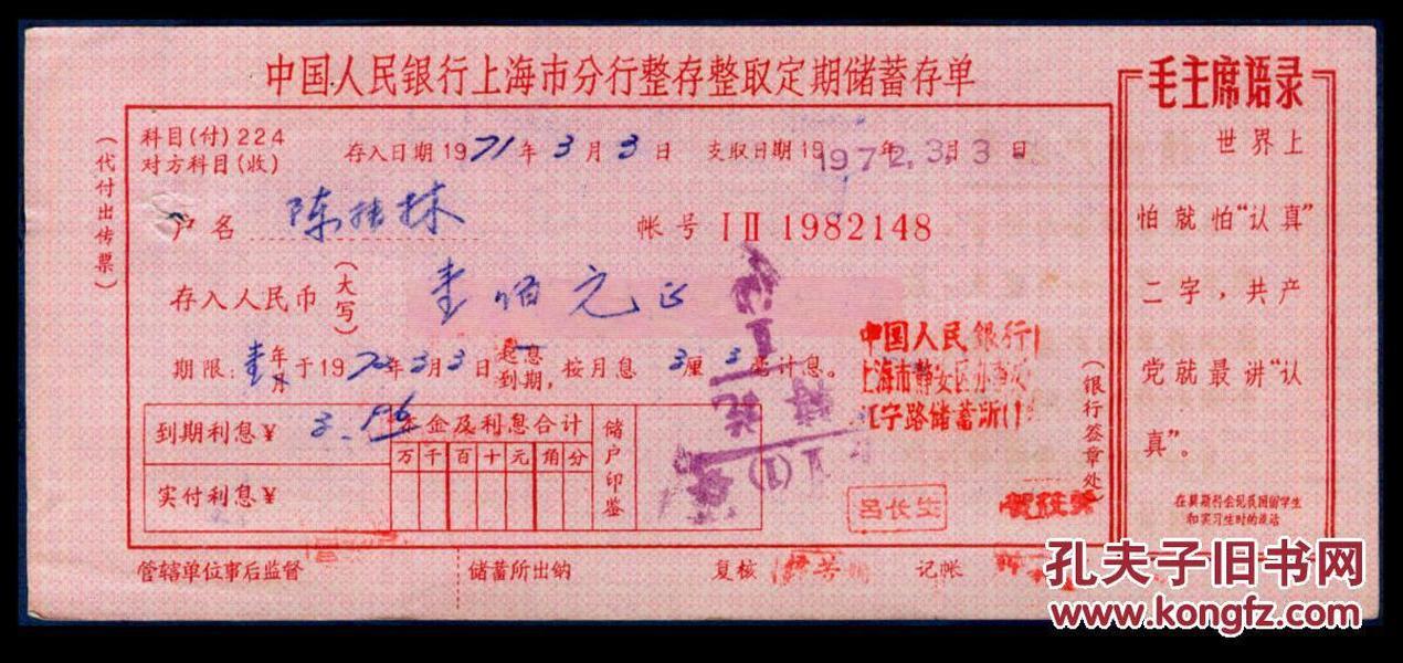 "[BG-D5]上海市整存整取定期储蓄存单100元0000/毛主席语录:""世界上怕就怕'认真'二字,……""/静安区S沈咏絮,17.5X7.5厘米,背印""请储户注意""6行文字,有装订孔。图片代用,如有需要再提供实物图片。爱好者如能在此发现家人当年存单实在是可遇而不可求的幸事!"