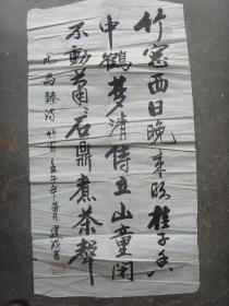 3--110李建成书法
