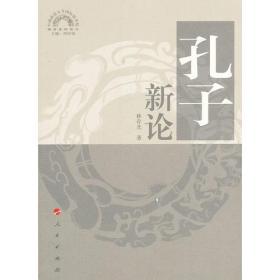 孔子新论—儒学系列讲义(中国政法大学国际儒学院)