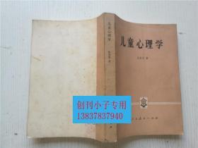 儿童心理学  朱智贤  全一册  人民教育出版社