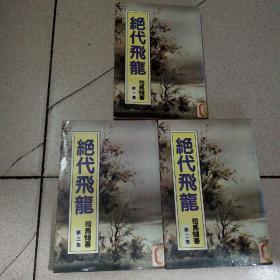 毅力老武侠 绝代飞龙 全3册