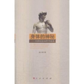 身体的神秘:20世纪法国哲学论丛