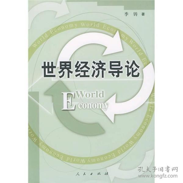 世界经济导论