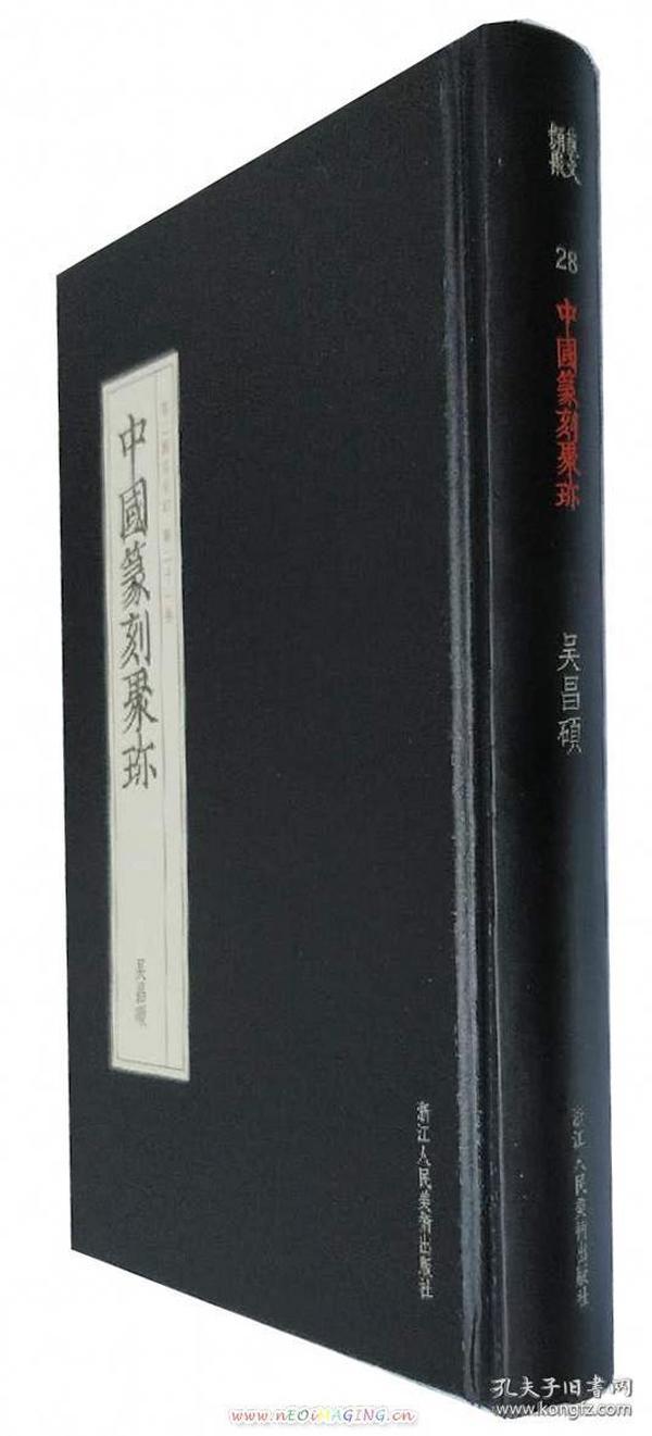吴昌硕(中国篆刻聚珍 第二辑 名家印第21卷 精装 全一册)