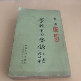 学钝室回忆录增订本(初版)