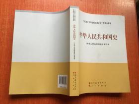 中华人民共和国史(马克思主义理论研究和建设工程重点教材) 正版
