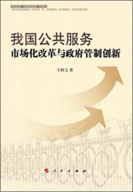 我国公共服务市场化改革与政府管制创新