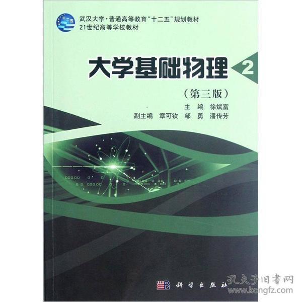 """大学基础物理(第2册)(第3版)/武汉大学·普通高等教育""""十二五""""规划教材·21世纪高等学校教材"""