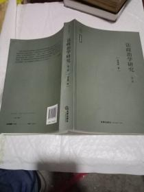 法政治学研究第三版